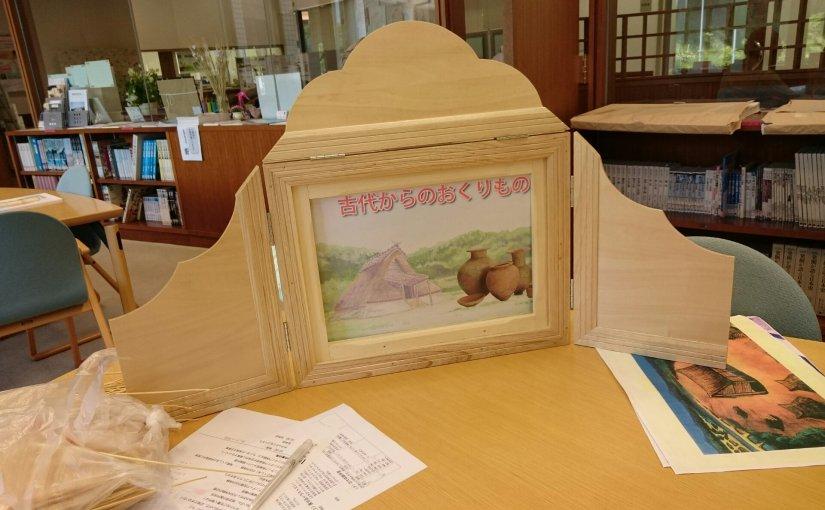 アワコウコ楽ボランティア倶楽部 古代ものづくりプロジェクト5月の定例活動報告